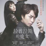 Movie, ラプラスの魔女(日本, 2018) / 拉普拉斯的魔女(台) / Laplace's Witch(英文), 電影海報, 台灣
