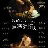 Movie, The Cakemaker(德國.以色列) / 我的蛋糕師情人(台) / 蛋糕师(網), 電影海報, 台灣