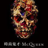 Movie, McQueen(英國) / 時尚鬼才:McQueen(台) / 麦昆(網), 電影海報, 台灣