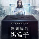 Movie, Black Hollow Cage(西班牙, 2017) / 愛麗絲的黑盒子(台) / 黑盒子(網), 電影海報, 台灣