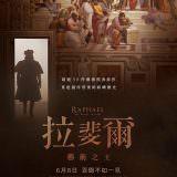 Movie, Raphael the Lord of the Arts(義大利, 2017) / 拉斐爾:藝術之王(台) / 艺术之王拉斐尔(網), 電影海報, 台灣