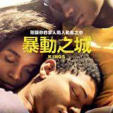 Movie, Kings(法國.比利時, 2017) / 暴動之城(台) / 洛杉矶大劫难(網), 電影海報, 台灣