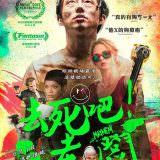 Movie, Mayhem(美國, 2017) / 去死吧!老闆(台) / 大骚乱(網), 電影海報, 台灣