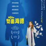 Movie, Mrs.Hyde(法國.比利時, 2017) / 雙面海德(台) / 海德太太(港) / 海德女士(網), 電影海報, 台灣