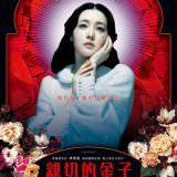 Movie, 친절한 금자씨(韓國, 2005) / 親切的金子(台) / Sympathy for Lady Vengeance(英文), 電影海報, 台灣