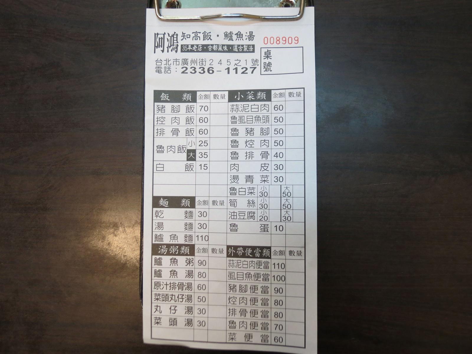 阿鴻知高飯‧鱸魚湯@廣州街夜市, 點菜單/MENU