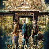 Movie, 切小金家的旅館(台灣, 2018) / Secrets in the Hot Spring(英文), 電影海報, 台灣