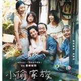 Movie, 万引き家族(日本, 2018) / 小偷家族(台) / Shoplifters(英文), 電影海報, 台灣