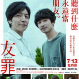 "Movie, 友罪(日本, 2018) / 友罪(台) / My Friend ""A""(英文), 電影海報, 台灣"