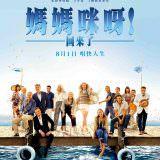 Movie, Mamma Mia! Here We Go Again(美國, 2018) / 媽媽咪呀!回來了(台) / 妈妈咪呀2(中國) / 媽媽咪呀!開心再嚟(香港), 電影海報, 台灣