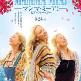 Movie, Mamma Mia! Here We Go Again(美國, 2018) / 媽媽咪呀!回來了(台) / 妈妈咪呀2(中) / 媽媽咪呀!開心再嚟(港), 電影海報, 日本