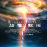 Movie, Higher Power(美國, 2018) / 超能救援(台) / 救世超能:永无止境(網), 電影海報, 台灣