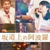 Movie, 坂道のアポロン(日本, 2018) / 坂道上的阿波羅(台) / Kids on the Slope(英文), 電影海報, 台灣