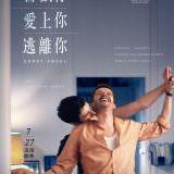 Movie, Plaire, aimer et courir vite(法國, 2018) / 喜歡你、愛上你、逃離你(台) / Sorry Angel(英文) / 喜欢,轻吻,快跑(網), 電影海報, 台灣