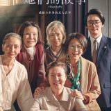 Movie, 허스토리(韓國, 2018) / 她們的故事(台) / Herstory(英文) / 她的故事(網), 電影海報, 台灣
