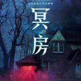 Movie, Our House(美國.德國.加拿大, 2018) / 冥房(台), 電影海報, 台灣