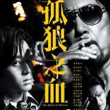 Movie, 孤狼の血(日本, 2018) / 孤狼之血(台) / The Blood of Wolves(英文), 電影海報, 台灣