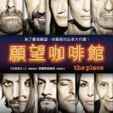 Movie, The Place(義大利, 2017) / 願望咖啡館(台), 電影海報, 台灣
