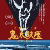 Movie, ざ・鬼太鼓座(日本, 1981) / 鬼太鼓座(台) / The Ondekoza(英文), 電影海報, 台灣