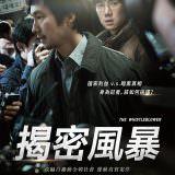 Movie, 제보자(韓國, 2014) / 揭密風暴(台) / Whistle Blower(英文) / 举报者(網), 電影海報, 台灣