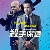Movie, The Hitman's Bodyguard(美國) / 殺手保鑣(台) / 王牌保镖(中) / 鑣救殺手(港), 電影海報, 台灣