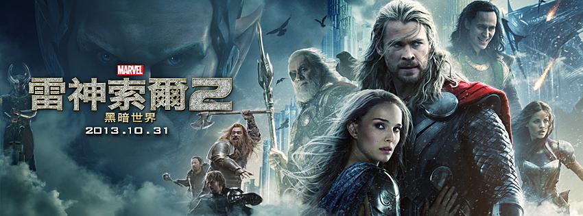 Movie, Thor: The Dark World(美國, 2013) / 雷神索爾2:黑暗世界(台) / 雷神2:黑暗世界(中) / 雷神奇俠2: 黑暗世界(港), 電影海報, 台灣, 橫版