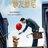 Movie, Christopher Robin(美國, 2018) / 摯友維尼(台) / 維尼與我(香港) / 克里斯托弗·罗宾(網路), 電影海報, 台灣