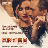 Movie, A Real Vermeer(荷蘭, 2016) / 真假維梅爾(台) / 真爱的伪术(網路), 電影海報, 台灣