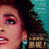 Movie, Whitney(英國.美國, 2018) / 永遠愛妳,惠妮!(台) / 惠特尼(網路), 電影海報, 台灣