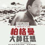 Movie, Bergman – Ett år, ett liv(瑞典.挪威) / 柏格曼:大師狂想(台) / Bergman:A Year in a Life(英文) / 伯格曼:人生中的那一年(網路), 電影海報, 台灣