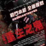Movie, RE:BORN(日本, 2016) / Re: Born 重生之鬼(台) / Re:Born(英文) / 重生(網路), 電影海報, 台灣
