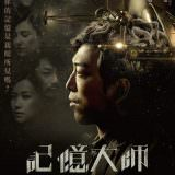 Movie, 记忆大师(中國, 2017) / 記憶大師(台) / Battle of Memories(英文), 電影海報, 台灣