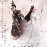Movie, 三生三世十里桃花(中國, 2017) / 三生三世十里桃花(台) / Once Upon A Time(英文), 電影海報, 台灣