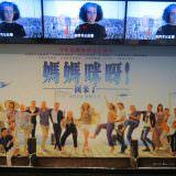 Movie, Mamma Mia! Here We Go Again(美國, 2018) / 媽媽咪呀!回來了(台) / 妈妈咪呀2(中) / 媽媽咪呀!開心再嚟(港), 廣告看板, 長春國賓