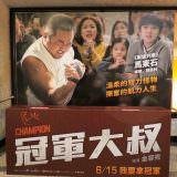Movie, 챔피언(韓國) / 冠軍大叔(台) / 神臂大叔(港) / Champion(英文) / 冠军(網), 廣告看板, 長春國賓