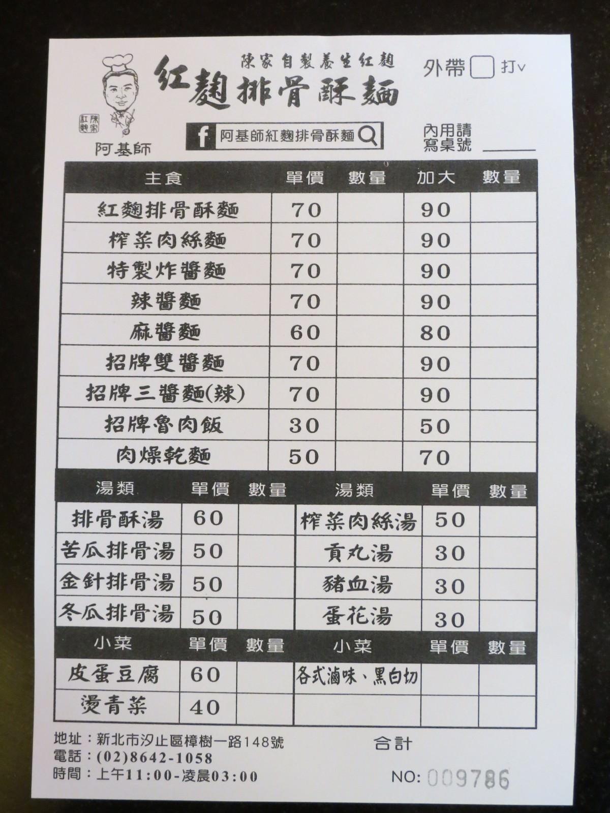 阿基師紅麴排骨酥麵, 點菜單/MENU