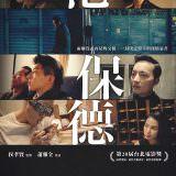 Movie, 范保德(台灣, 2018) / Father to Son(英文), 電影海報, 台灣