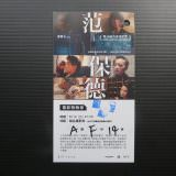 Movie, 范保德(台灣, 2018) / Father to Son(英文), 電影票(特映會)