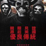 Movie, The First Purge(美國, 2018) / 殺戮元年(台) / 國定殺戮日:屠亡前傳(香港) / 人类清除计划4(網路), 電影海報, 台灣