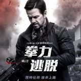 Movie, Mile 22(美國, 2018) / 拳力逃脫(台) / 絕地22哩(香港) / 22英里(網路), 電影海報, 台灣