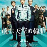 Movie, 空飛ぶタイヤ(日本, 2018) / 飛上天空的輪胎(台) / Recall(英文) / 空中轮胎(網路), 電影海報, 台灣