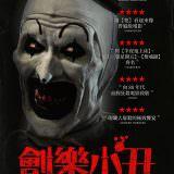 Movie, Terrifier(美國, 2017) / 劊樂小丑(台) / 断魂小丑(網路), 電影海報, 台灣