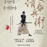 Movie, たそがれ清兵衛(日本, 2002) / 黃昏清兵衛(台) / The Twilight Samurai(英文), 電影海報, 台灣