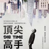 Movie, Big Time(丹麥, 2017) / 頂尖高手(台) / 重要时刻(網路), 電影海報, 台灣