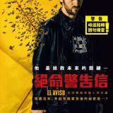 Movie, El aviso(法國, 2018) / 絕命警告信(台) / The Warning(英文) / 致命警告(網路), 電影海報, 台灣