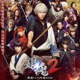 Movie, 銀魂2 掟は破るためにこそある(日本, 2018) / 銀魂2:規矩是為了被打破而存在的(台) / Gintama 2(英文), 電影海報, 台灣