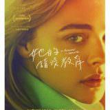 Movie, The Miseducation of Cameron Post(美國, 2018) / 她的錯誤教育(台) / 性教獄(香港) / 错误教育(網路), 電影海報, 台灣