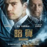 Movie, Backstabbing for Beginners(丹麥.加拿大.美國, 2018) / 暗算(台) / 与人为恶(網路), 電影海報, 台灣