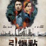 Movie, 引爆點(台灣, 2018) / High Flash(英文), 電影海報, 台灣