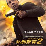 Movie, The Equalizer 2(美國, 2018) / 私刑教育2(台) / 叛諜裁判2(香港) / 伸冤人2(網路), 電影海報, 台灣